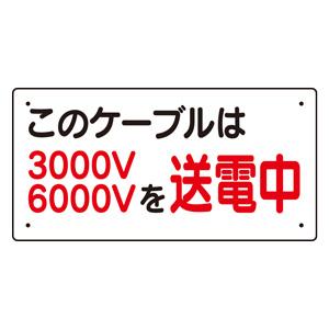 電気関係標識 325−11 このケーブルは3000V 6000Vを送電中