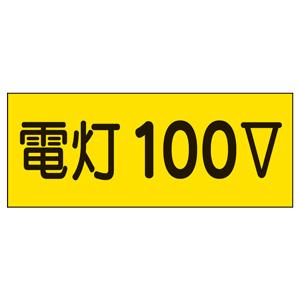 電気関係標識 325−12 電灯100V