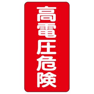 危険標識 325−20 (タテ) 高電圧危険 5枚1組