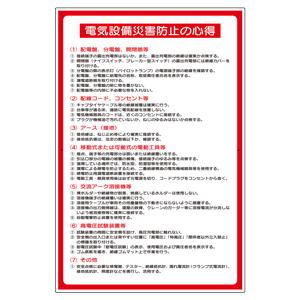 電気関係標識 325−28A 電気設備災害防止
