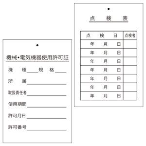 電気関係標識 325−40 機械電気機器使用許可証・点検表
