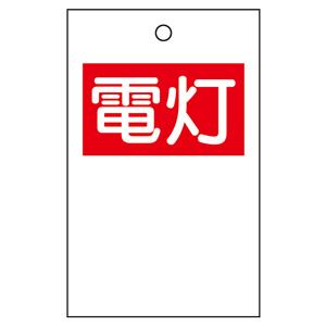 行先表示板 325−51A 電灯