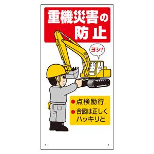 建設機械関係標識 326−01A 重機災害の防止