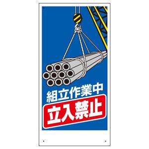 建設機械関係標識 326−04A 組立作業中立入禁止