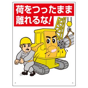 建設機械関係標識 326−06 荷をつったまま離れるな