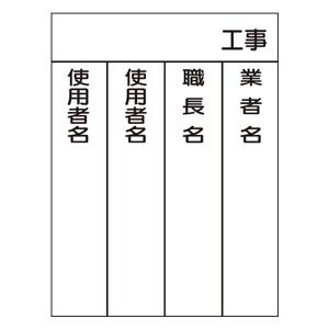 機械管理表示板差込札 326−31 (326−30用)