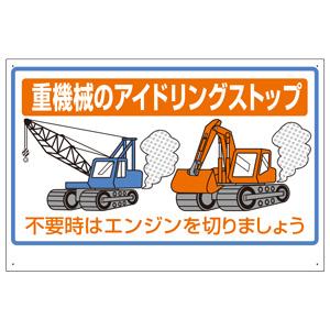 建設機械関係標識 326−33 重機械のアイドリングストップ