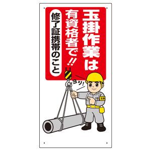 玉掛関係標識 327−01A 玉掛作業は有資格者で
