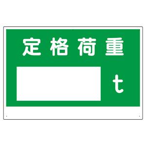制限荷重標識 328−03 定格荷重〇t