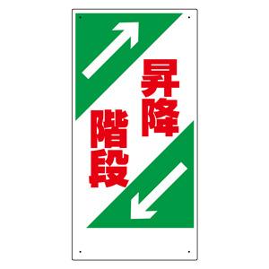 足場関係標識 330−03 昇降階段