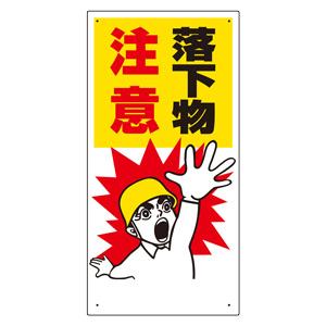 落下物注意標識 330−10 落下物注意
