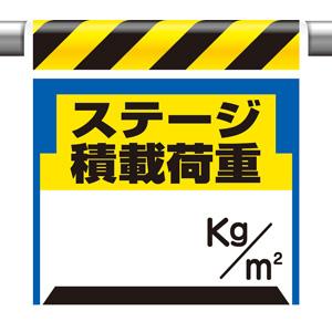 ワンタッチ取付標識 330−24 ステージ積載荷重