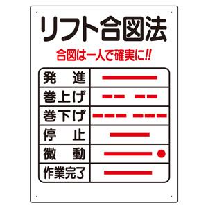 リフト関係標識 331−04 リフト合図法