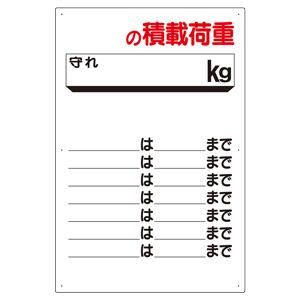 リフト関係標識 331−07 〇〇の積載荷重