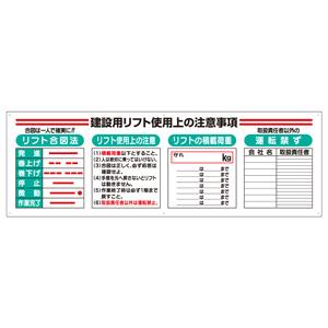 標識項目セット 331−11A 建設用リフト
