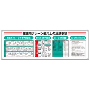 標識項目セット 331−12A 建設用クレーン