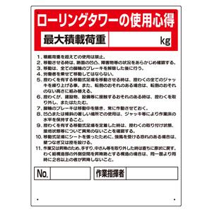 標識 332−02A ローリングタワー使用心得