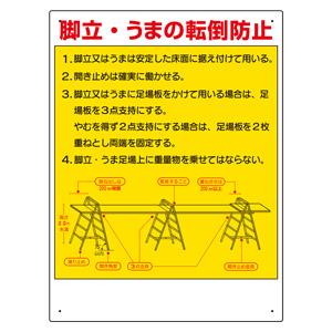 標識 332−03 脚立・うまの転倒防止