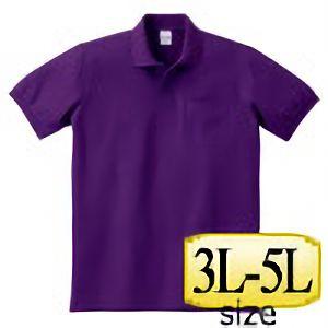 T/Cポロシャツ ポケット付き 00100−VP 014 パープル 3L〜5L