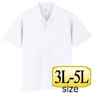 ドライポロシャツ ポケット無し 00302−ADP 001 ホワイト 3L〜5L