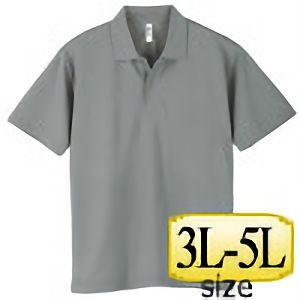 ドライポロシャツ ポケット無し 00302−ADP 002 グレー 3L〜5L