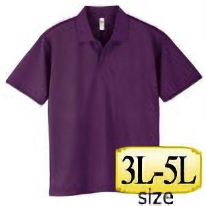 ドライポロシャツ ポケット無し 00302−ADP 014 パープル 3L〜5L
