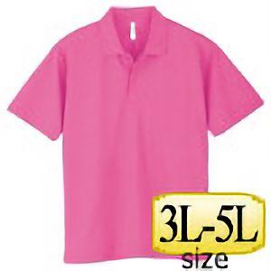 ドライポロシャツ ポケット無し 00302−ADP 011 ピンク 3L〜5L