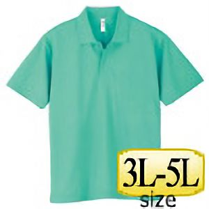 ドライポロシャツ ポケット無し 00302−ADP 026 ミントグリーン 3L〜5L