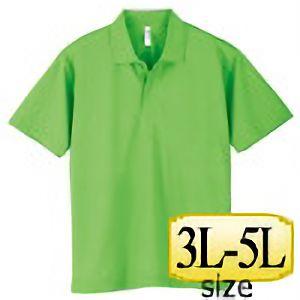 ドライポロシャツ ポケット無し 00302−ADP 155 ライム 3L〜5L