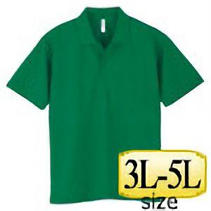 ドライポロシャツ ポケット無し 00302−ADP 025 グリーン 3L〜5L