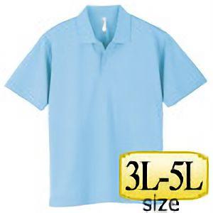 ドライポロシャツ ポケット無し 00302−ADP 133 ライトブルー 3L〜5L
