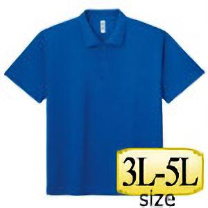 ドライポロシャツ ポケット無し 00302−ADP 032 ロイヤルブルー 3L〜5L