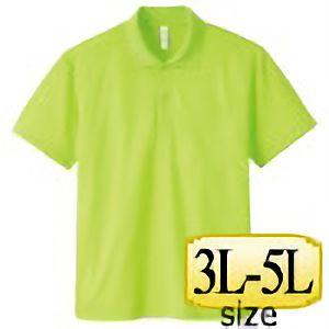 ドライポロシャツ ポケット無し 00302−ADP 024 ライトグリーン 3L〜5L