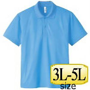ドライポロシャツ ポケット無し 00302−ADP 033 サックス 3L〜5L