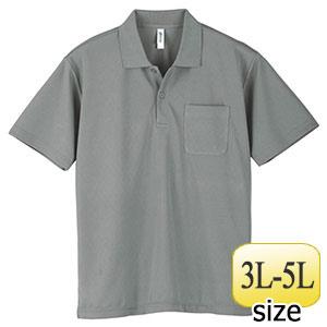 ドライポロシャツ ポケット付き 00330−AVP 002 グレー 3L〜5L