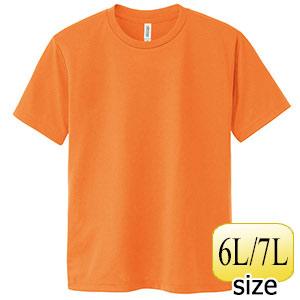ドライTシャツ 00300−ACT 015 オレンジ 6L・7L