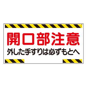 開口部標識 333−03 開口部注意外した手すりは必ずもとへ