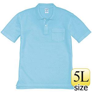 半袖ポロシャツ 205−048 サックス (5L)