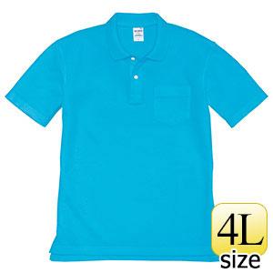 半袖ポロシャツ 205−046 ターコイズ (4L)