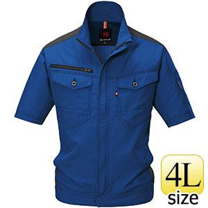 半袖ジャケット 9086−42 ロイヤルブルー (4L)