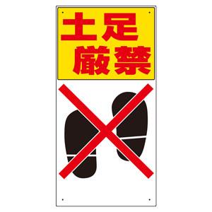 標識 334−06 土足厳禁
