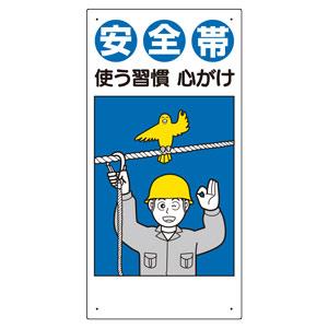 安全帯関係標識 335−04 安全帯使う習慣心がけ