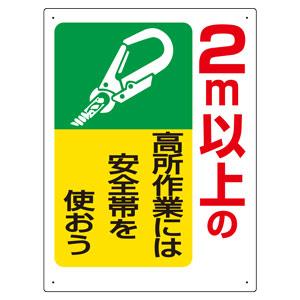 安全帯関係標識 335−06 2m以上の高所作業には安全帯を使おう