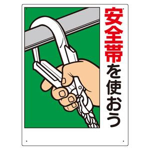 安全帯関係標識 335−07 安全帯を使おう
