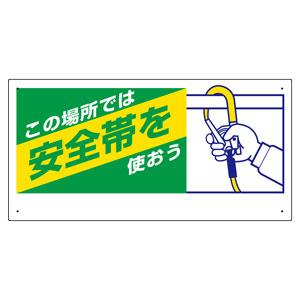 安全帯関係標識 335−08 この場所では安全帯を使おう