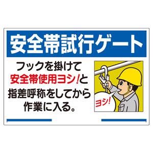 安全帯関係標識 335−15 安全帯試行ゲート