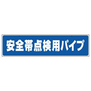 安全帯関係標識 335−17 安全帯点検用パイプ