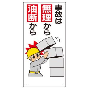 安全標語標識 336−11 事故は無理から油断から