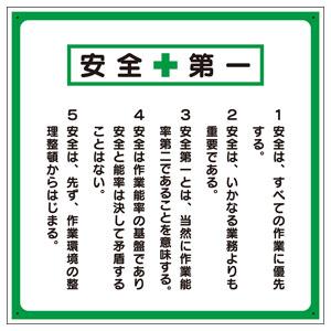 安全第一標識 336−22 標語入り