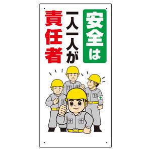 安全標語標識 336−23A 安全は1人1人が責任者